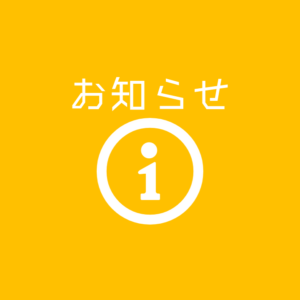 アイキャッチ画像(お知らせ)