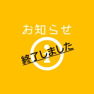 アイキャッチ画像(お知らせ終了)